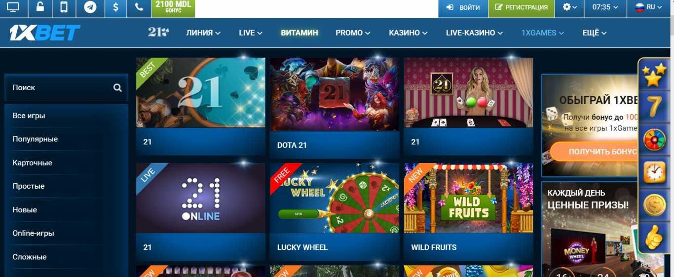 1xBet официальный сайт: азартные игры
